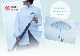 サエラ、サステイナブルなデザインの「さびない、つよい。長くつかえる傘」発売