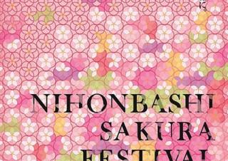 桜がテーマのデジタルアートなどを日本橋の街全体で楽しめる「日本橋 桜フェスティバル2019」