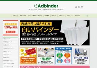 オリジナルのバインダーファイルの製作や名入れ印刷ができる専門サイト「Adbinder」がオープン!
