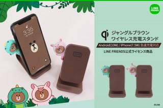 ロア、「LINE FRIENDS」ジャングルブラウンシリーズのワイヤレス充電スタンドを発売
