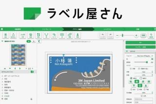 エーワンブランドで無料提供されている「ラベル屋さん ラベル&カード作成ソフト」が全面リニューアル