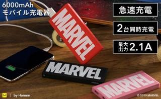 Hamee、MARVELロゴデザインの大容量モバイルバッテリーを3色発売