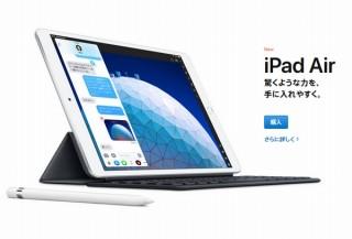 ソフトバンク、iPad Air5万9184円~/iPad mini4万9464円~で3月20日から事前受付