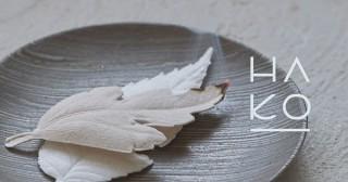 薫寿堂、葉っぱデザインの和紙で出来たお香「HA KO」発売