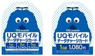 UQモバイルデータチャージカード発売記念! 先着10,000名! 何回でもAmazonギフト券がもらえるキャンペーンを開始。4月1日より