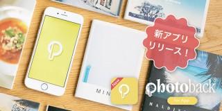 フォトブックを簡単に作って注文できるスマホアプリ「Photoback for App」が機能を一新