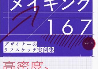 プロの問題解決プロセスが見える!「デザイン・メイキング167 デザイナーのラフスケッチ実例集 Vol.2」発売