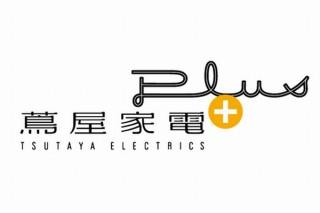 蔦屋家電の新しい形「蔦屋家電+」、IT企業と組んで創り手を応援する仕組みを構築