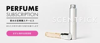 SCENTPICK、AI活用で香水を選べるサブスクリプションサービス発表