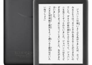 Amazon、明るさを調節できるフロントライトを搭載した「Kindle」の新モデルを発売