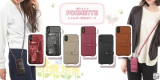 BELEX、ネックストラップ付きiPhoneケース「POCHETTE」を発売