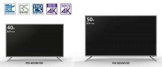 ピクセラ、4Kチューナーを内蔵したスマートテレビを発売