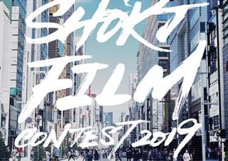 """""""型やぶり""""をテーマに5分以内の映像作品を募集している「ギンザ・ショートフィルム・コンテスト」"""