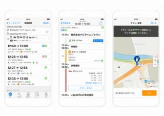 NAVITIMEとJapanTaxiが連携、ルート検索してすぐにタクシーを呼べるように