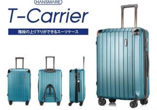 階段の上り下りができるスーツケース「T-Carrier」登場