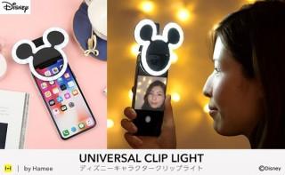 インスタ映え抜群! ミッキーが瞳に移り込むLEDライト「ディズニーキャラクター/ UNIVERSAL CLIP LIGHT」