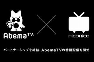 ニコニコ動画とAbemaTVが協力、アベマの番組をニコニコで流してコメントも書き込める