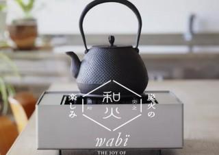 テーブルに置けるステンレスの火鉢、家で簡単に炭火を楽しむ「和火 卓上火鉢」発売