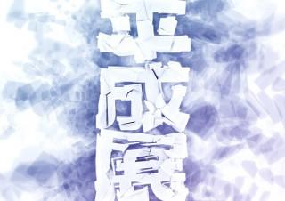 """平成の終わりに開催される""""真実と嘘が混ざる未来""""がテーマの「平成展 2010-2019」"""