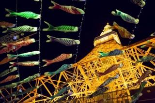 東京タワー、333匹の「鯉のぼり」と6mの「さんまのぼり」を展示。夜は7色ライトアップも