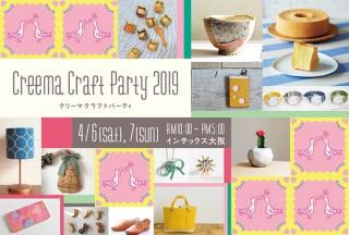 新たに季節を春に移して開催される大規模なハンドメイドの祭典「Creema Craft Party 2019」