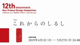 """""""これからのしるし""""がテーマの「12th シヤチハタ・ニュープロダクト・デザイン・コンペティション」"""