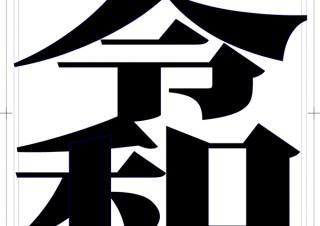 "Adobeが新しい元号の""令和""の合字を小塚明朝や源ノ角ゴシックなどのフォントで追加"