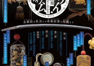 五箇伝の名刀から名家に伝わる印籠まで紹介する企画展「サムライ・ダンディズム」
