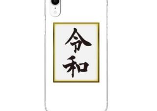 アイキューラボ、「令和」の文字が入ったiPhoneケースとTシャツを発売
