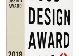 グッドデザイン賞の公式受賞年鑑が発売、884ページの大ボリュームで受賞作を網羅