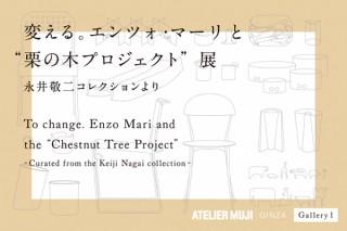 デザインをテーマに無印良品のメッセージを発信する「ATELIER MUJI GINZA」がオープン