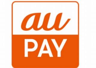 KDDIのスマホ決済「au PAY」が4月9日スタート! 初回キャンペーンは最大26.5%還元