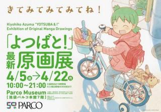あずまきよひこ氏の人気コミック「よつばと!」の15周年を記念した最新原画展がスタート