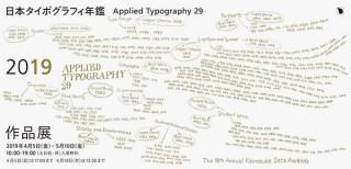 """タイポグラフィデザインの""""今""""を感じ取ることができる「日本タイポグラフィ年鑑2019作品展」"""
