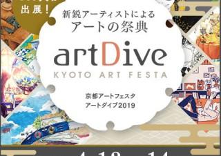 2日間で約500ブースが展開される展示販売イベント「京都アートフェスタartDive」