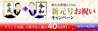 """""""令和""""の発表を記念してプリントパックが「新元号お祝いキャンペーン」を実施!"""
