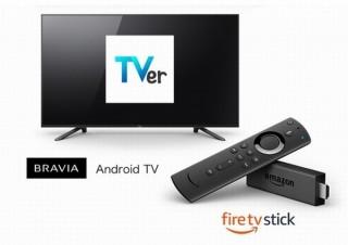 民放公式テレビポータルTVer、家のテレビでも番組を見られる「TVerテレビアプリ」発表