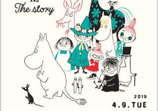 日本とフィンランドの外交関係樹立100周年を記念した「ムーミン展 THE ART AND THE STORY」