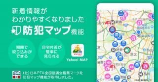 「Yahoo! MAP」の防犯マップ機能が刷新されて24時間以内の不審者情報がすぐ確認可能に