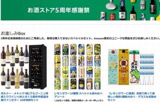 Amazon、「お酒ストア5周年感謝祭」でお楽しみBOXや限定品などを用意。クーポン割引も実施