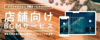地域のミュージシャンを応援できる店舗向けBGMサービス「Audiostock store music」