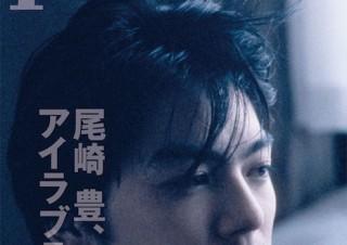 「Pen」で尾崎豊特集、「10代のカリスマ」のビジュアルイメージ作った田島照久の秘蔵写真掲載