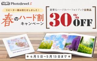 キヤノンMJの「PhotoJewel S」でハードカバーフォトブックが全商品30%OFFのキャンペーン