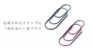 絶対にはずれないクリップ「Ripple CLIP」に、2色のメタリックカラーが登場