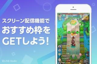 LINE LIVE、スマホのゲーム画面をそのままライブ配信できる「スクリーン配信」機能を実装