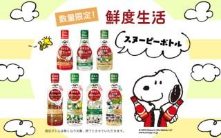 ヤマサ、スヌーピーのイラストをデザインしたボトルしょうゆを数量限定販売