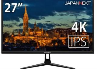 JAPANNEXT、HDR対応でIPSパネル採用の27型4Kディスプレイを発売