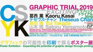 印刷による表現の可能性を探るポスター展「グラフィックトライアル2019 -Exciting-」