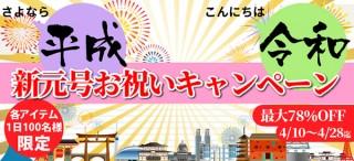 東京カラー印刷が「新元号お祝いキャンペーン」を実施中!各アイテム1日に100名限定で大幅値下げ