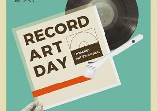 一般参加型のレコードジャケットアートの展覧会「RECORD ART DAY」